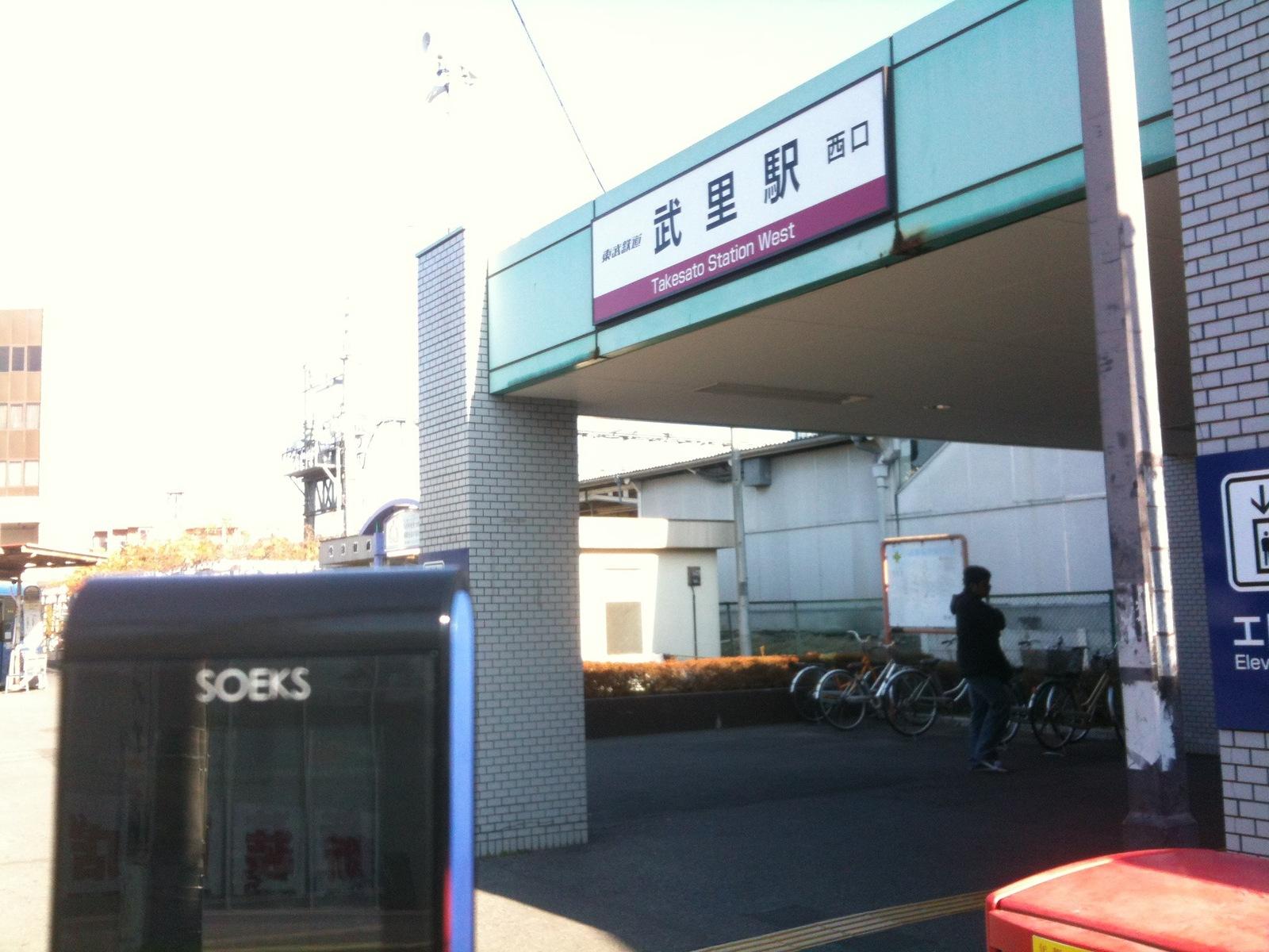0.06μSv/h 武里駅(東武伊勢崎線...