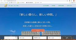 あさひ総合建物 ホームページ