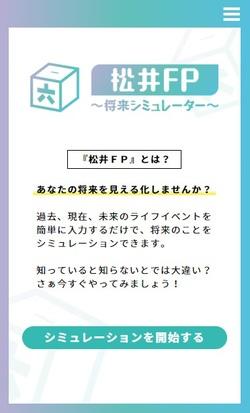松井FP〜将来シミュレーター〜