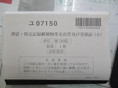 差 出 票 書留 記録 物 特定 等 郵便