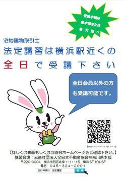 神奈川県宅地建物取引士法定更新講習相模原市開催は(公社)全日本不動産協会が便利