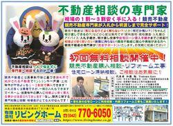 競売不動産物件入札サポート(有)リビングホーム