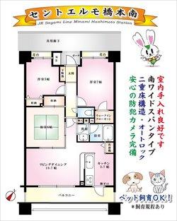 セントエルモ橋本南中古マンション物件情報リビングホーム