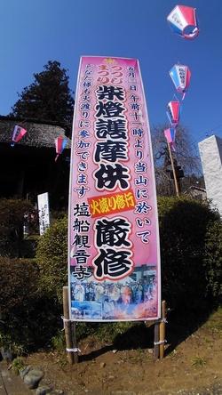 塩船観音寺 火渡り修行