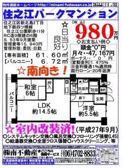 住之江のマンション