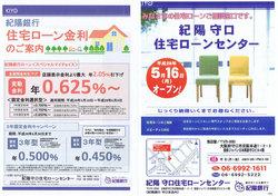 紀陽銀行ローンセンターパンフレット