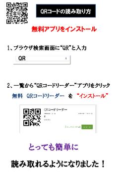 QRアプリ