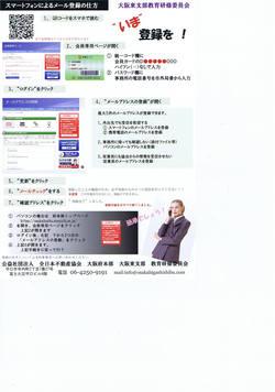 メール登録の仕方