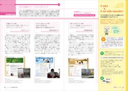月刊不動産9月号/人気ブログ紹介の記事