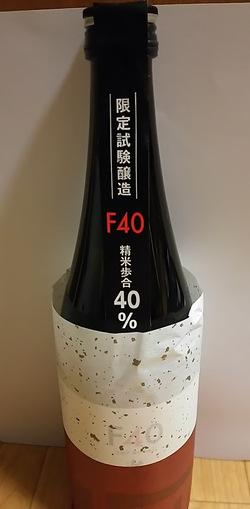 試験醸造酒 F40