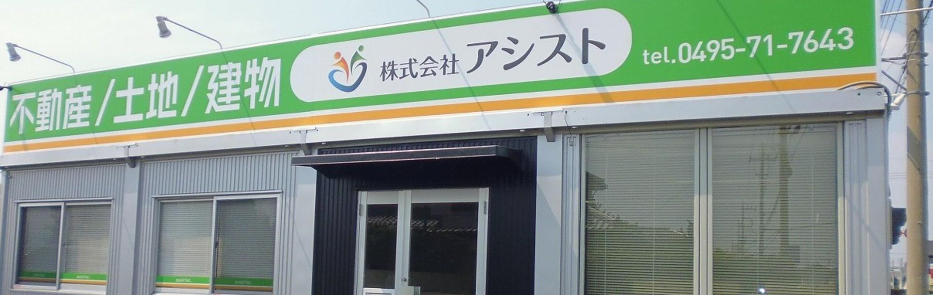 会社 アシスト 株式